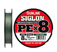 Шнур Sunline Siglon PE х8 150m (темн-зел.) #1.2/0.187mm 20lb/9.2kg