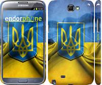 "Чехол на Samsung Galaxy Note 2 N7100 Флаг и герб Украины 1 ""375c-17"""