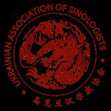 Українська Асоціація Китаєзнавців