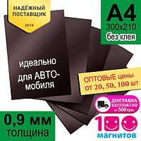 Листовой магнит для авто рекламы. Толщина 0,9 мм без клеевого слоя, формат А4
