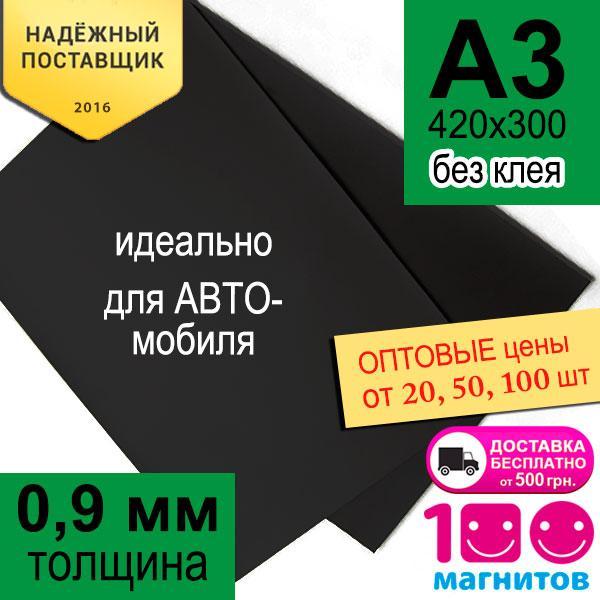 Магнитный винил листовой без клея. Толщина 0,9 мм. Формат А3 (420х300 мм)