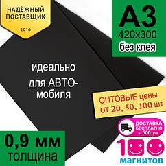 Магнітний вініл листової без клею. Товщина 0,9 мм. Формат А3 (420х300 мм)