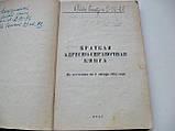 Редкая адресно-справочная книга г.Владивосток  1957 год, фото 6