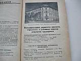 Редкая адресно-справочная книга г.Владивосток  1957 год, фото 2