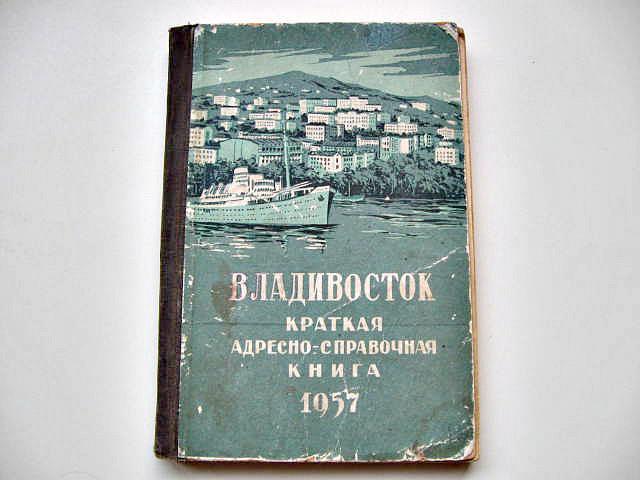 Редкая адресно-справочная книга г.Владивосток  1957 год
