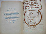 Редкая адресно-справочная книга г.Владивосток  1957 год, фото 7