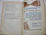Редкая адресно-справочная книга г.Владивосток  1957 год, фото 3