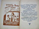 Редкая адресно-справочная книга г.Владивосток  1957 год, фото 5