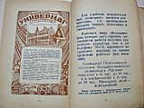 Редкая адресно-справочная книга г.Владивосток  1957 год, фото 9