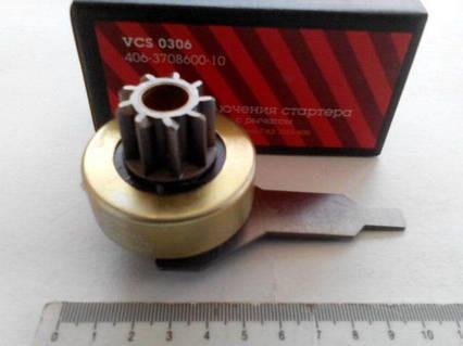 Бендикс ГАЗ 406 дв. (редукторный стартер), СтартВОЛЬТ (VCS 0306)