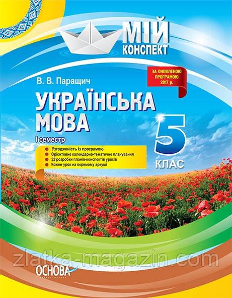 Паращич В.В. Українська мова. 5 клас. І семестр
