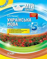 Паращич В.В. Українська мова. 5 клас. І семестр, фото 1
