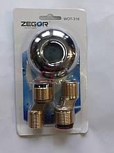 Эксцентрики  ZEGOR WOT-318 с чашками