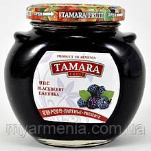 """Вірменське Варення """"Tamara"""" 400г з ожини"""