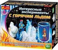"""Научный набор """"Интересные эксперименты с горячим льдом""""  scs"""