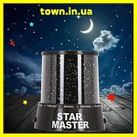 Звездное небо Star Master.Ночник-проэктор звездного неба Стар Мастер