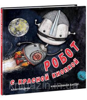 Детская книга Робот с красной кнопкой Для детей от 3 лет