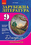 Хрестоматія-довідник: Світова(Зарубіжна) лiтература 9 клас. НОВА ПРОГРАМА. Столій І.Л.