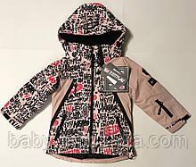 Термо Куртки для дівчаток 104-116