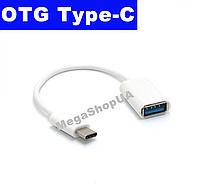 Переходник OTG Type-C - USB host. Кабель для соединения устройств Type-C OTG адаптер. OTG перехідник M3E, фото 1