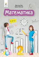 Математика підручник  2 клас