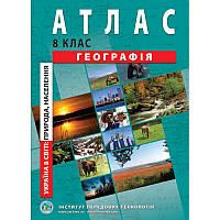 8 клас | Атлас. Україна в світі: природа, населення. | Інститут передових технологій