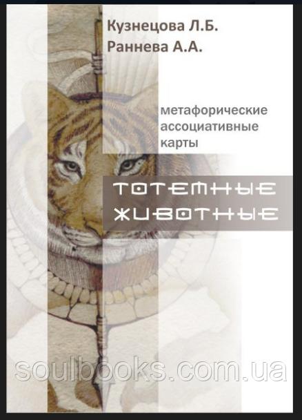 """""""Тотемные животные"""" (Кузнецова Л.) - Метафорические ассоциативные карты"""