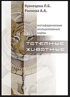 """""""Тотемные животные"""" (Кузнецова Л.) - Метафорические ассоциативные карты, фото 1"""