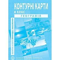 8 клас | Контурна карта. Україна в світі: природа, населення.| Інститут передових технологій