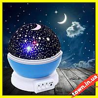 Проектор звездного неба Star Master | звездное небо