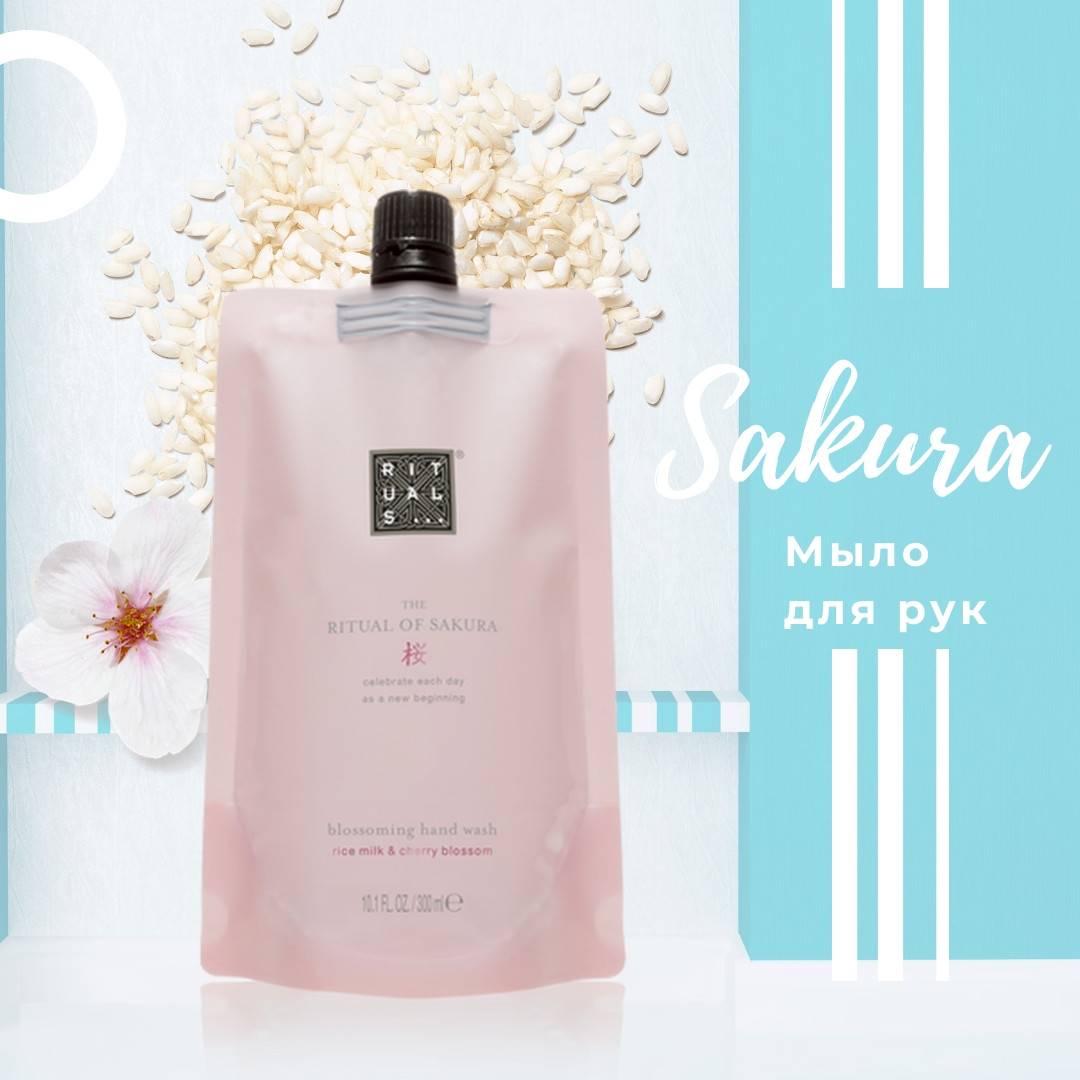 """Rituals. Мыло для рук """"Sakura"""", 300 мл. Сменный пакет. Производство Нидерланды."""