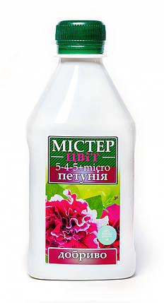 """Удобрение """"Мистер Цвет"""" для Петуний 300 мл - (82666226), фото 2"""