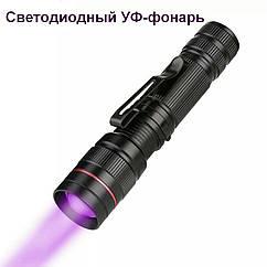 Светодиодный УФ-фонарик с функцией зума, 3 режима. Ультрафиолетовый свет. Детектор пятен. Детектор валют.