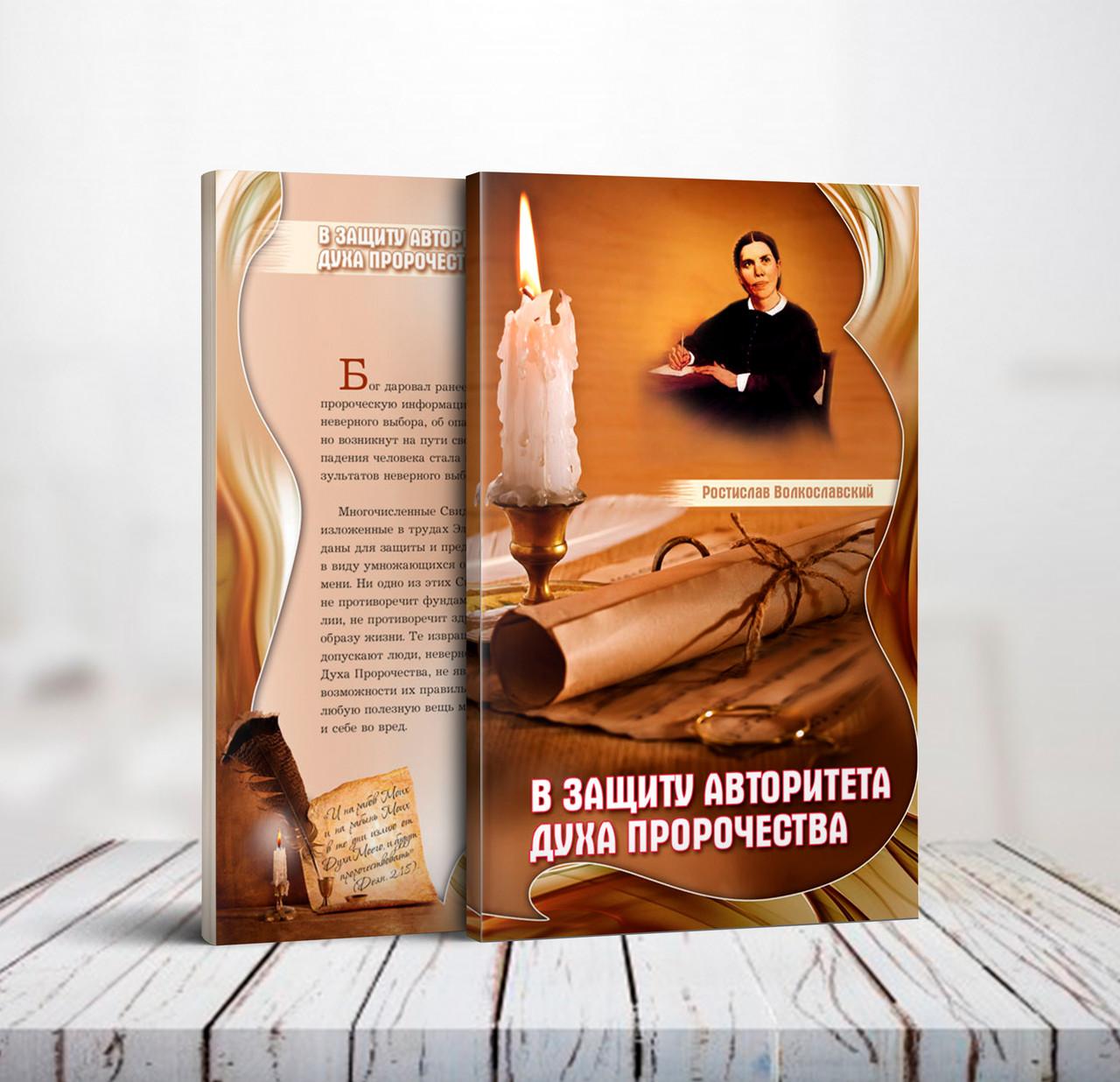 """""""В защиту авторитета Духа пророчества"""" Ростислав Волкославский"""