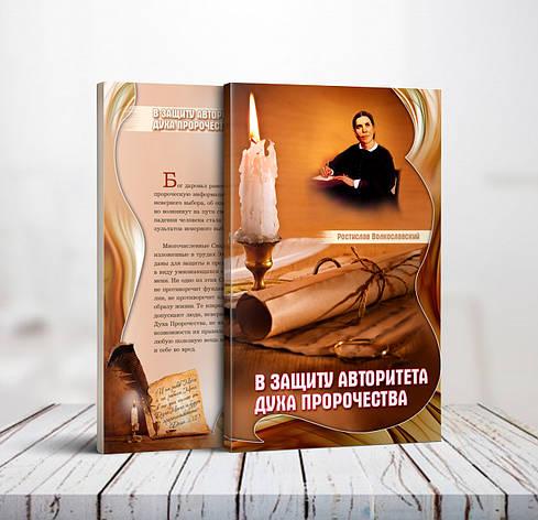 """В защиту авторитета Духа пророчества"" Ростислав Волкославский, фото 2"