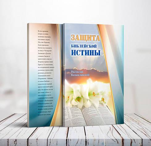 """""""Защита библейской истины"""" Ростислав Волкославский, фото 2"""