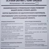 """Сушилка для обуви """"Экотех"""", """"Сухая обувь"""", фото 2"""