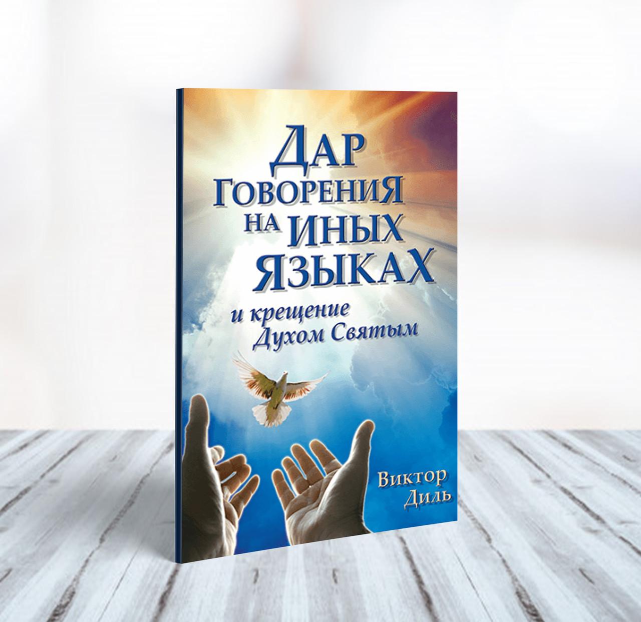 Дар говорения на иных языках и крещение Духом Святым – Виктор Диль