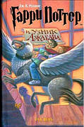 Гаррі Поттер і в'язень Азкабану Дж. К. Ролінг