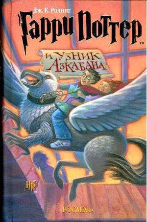 Гарри Поттер и узник Азкабана Дж. К. Ролинг, фото 2