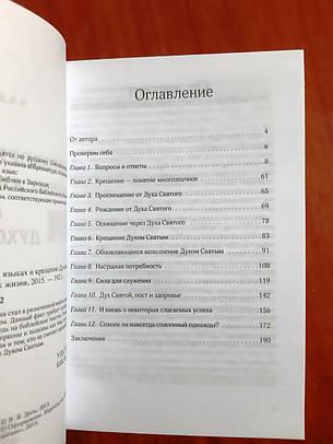 Дар говорения на иных языках и крещение Духом Святым – Виктор Диль, фото 2