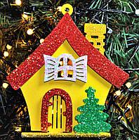 """Новогодняя игрушка на елку """"Сказочный домик 1"""" размер 10/15. Желтый."""