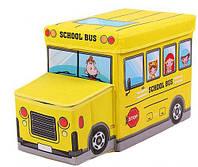 """Пуф-корзина для игрушек """"Школьный автобус"""" (желтый)  scs"""