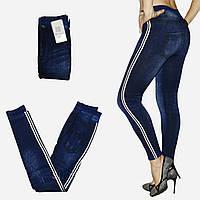 Женские зимние синие лосины под джинс на меху