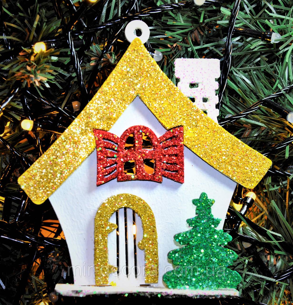 """Новогодняя игрушка на елку """"Сказочный домик 1"""" размер 10/15. Белый."""