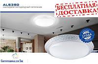 Светодиодный светильник потолочный-люстра Feron AL5350 Brilliant-S 60W с пультом ДУ 3000-6500K 4900Lm