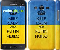 "Чехол на Samsung Galaxy Core 2 G355 Keep calm and Putin Huilo ""1156c-75"""