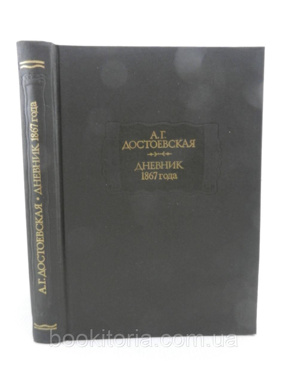 Достоевская А. Дневник 1867 года (б/у).