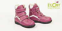 Демисезонные ортопедические ботинки для девочки Ecoby (Экоби)