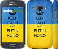 "Чехол на Samsung Galaxy Ace 3 Duos s7272 Keep calm and Putin Huilo ""1156c-33"""